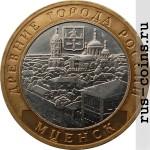 Монета 10 рублей Мценск (2005)