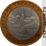 Монета 10 рублей Торжок (2006)
