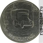Монета 2 рубля Ленинград (2000)