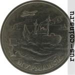 Монета 2 рубля Мурманск (2000)