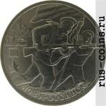 Монета 2 рубля Новороссийск 2000