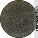 Монета 2 рубля Смоленск (2000)