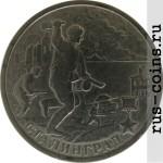 Монета 2 рубля Сталинград (2000)