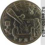 Монета 2 рубля Тула (2000)