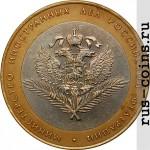 Монета 10 рублей МИД РФ (2002)
