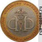 Монета 10 рублей МинФин РФ (2002)