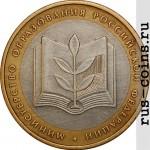 Монета 10 рублей Минобр (2002)