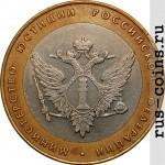 Монета 10 рублей МинЮст (2002)