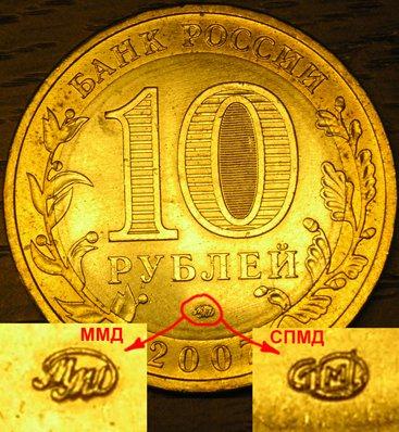Эмблемы монетных дворов 96 центов в рублях