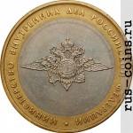 Монета 10 рублей МВД (2002)