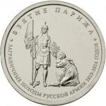 Монета 5 рублей Взятие Парижа (2012)