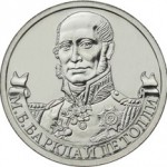 Монета 2 рубля М.Б. Барклай де Толли (2012)