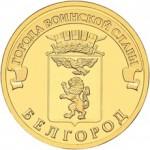 Монета 10 рублей Белгород (2011)