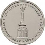 Монета 5 рублей Сражение при Березине (2012)