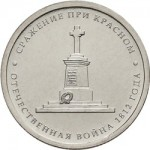 Монета 5 рублей Сражение под Красном (2012)