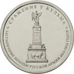 Монета 5 рублей Сражение у Кульма (2012)