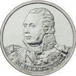 Монета 2 рубля М.И. Кутузов (2012)