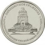 Монета 5 рублей Лейпцигское сражение (2012)