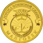 Монета 10 рублей Малгобек (2011)
