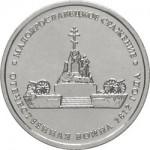 """Монета 5 рублей """"Малоярославецкое сражение"""" (2012)"""