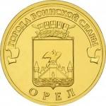 Монета 10 рублей Орел (2011)