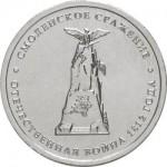 """Монета 5 рублей """"Смоленское сражение"""" (2012)"""