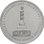 Монета 5 рублей Тарутинское сражение (2012)