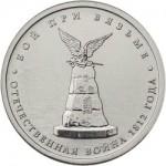 """Монета 5 рублей """"Бой при Вязьме"""" (2012)"""