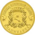 Монета 10 рублей Владикавказ (2011)