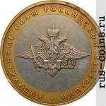 Монета 10 рублей Вооруженные силы РФ (2002)