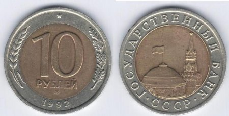 Стоимость монеты 10 рублей 1992 магазин магнитов спб