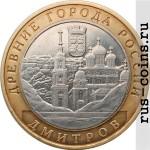 Монета 10 рублей Дмитров (2004)