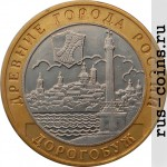 Монета 10 рублей Дорогобуж (2003)