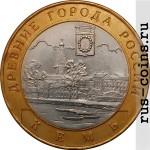 Монета 10 рублей Кемь (2004)