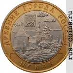 Монета 10 рублей Псков (2003)