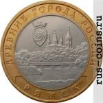 Монета 10 рублей Ряжск (2004)