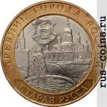 Монета 10 рублей Старая Русса (2002)Монета 10 рублей Старая Русса (2002)
