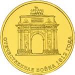 Монета 10 рублей 200-летие победы в Отечественной войне 1812 года (2012)
