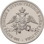 Монета 2 рубля Эмблема 200-летия победы России в Отечественной войне 1812 года (2012)