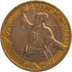 Монета 10 рублей 55 лет Победы (2000)
