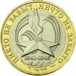 Монета 10 рублей 60 лет Победы (2005)