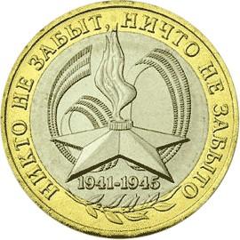 Монета 10 рублей 2013 казань универсиада стоимость выпуск 1993 года