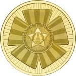 Монета 10 рублей 65 лет Победы (2010)