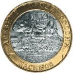 Монета 10 рублей Касимов (2003)