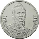 Монета 2 рубля Император Александр I (2012)