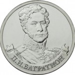 Монета 2 рубля П.И. Багратион (2012)