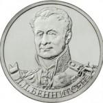Монета 2 рубля Л.Л. Беннигсен (2012)