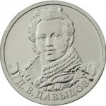 Монета 2 рубля Д.В. Давыдов (2012)