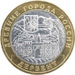 Монета 10 рублей Дербент (2002)