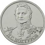 Монета 2 рубля Д.С. Дохтуров (2012)